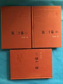 新中国60年长篇小说典藏 第二十幕 上中下全三册一版一印4千册