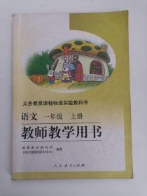 义务教育课程标准实验教科书——语文(一年级,上册)教师教学用书(1版9印)(无光盘)