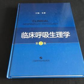 临床呼吸生理学(第2版)