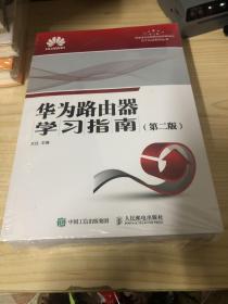 华为路由器学习指南第二版