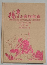 2016-2020杨勇后裔家族年鉴