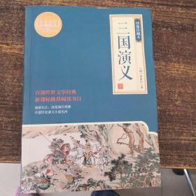 博集典藏馆绣像珍藏本:  三国演义(下册)