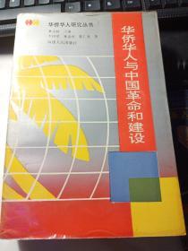 华侨华人与中国革命和建设