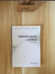香港特别行政区的法治轨迹