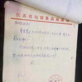 茶叶专题:一九八三年江苏句容县高庙茶场向杭州茶叶机械总厂购买制茶机械设备贸易供货合同、茶场的书函一组