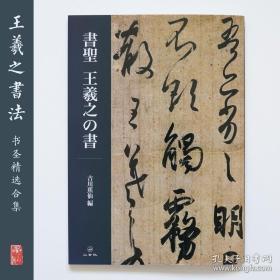 正品预售 二玄社王羲之的书 书圣王羲之的法书 日本进口