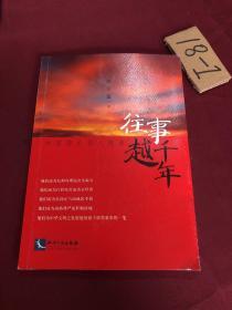 往事越千:中国历史名人选录