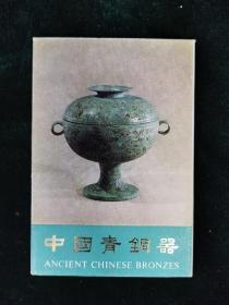 (明信片)中国青铜器  第三集