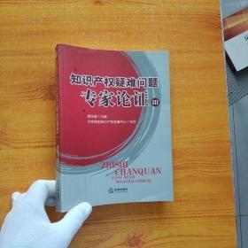 知识产权疑难问题专家论证(3)【内页干净】