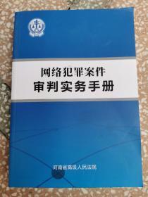 网络犯罪案件审判实务手册
