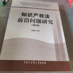 知识产权权法前沿问题研究(第二卷)