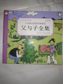 云阅读注音版经典童话·父与子全集