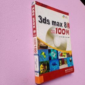 3ds max 8中文版应用100例