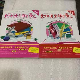 意林 学科那些事儿:初中语文那些事儿+初中英语那些事儿(二本合售)