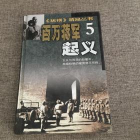 《纵横》精品丛书 百万蒋军起义5