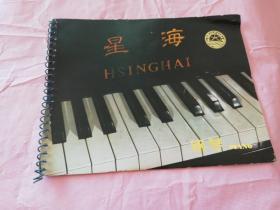 星海 钢琴