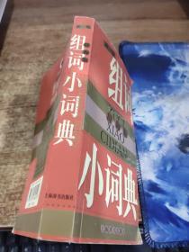 组词小词典(辞海版 新一版)