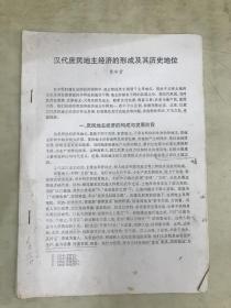 汉代庶民地主经济的形成及其历史地位