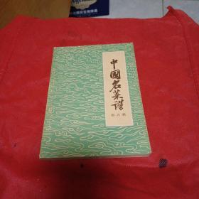 中国名菜谱     第六辑山东名菜点 1959年一版一印  私人藏书  品好