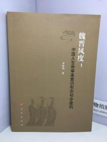 魏晋风度:中国人生命审美意识形态初步建构