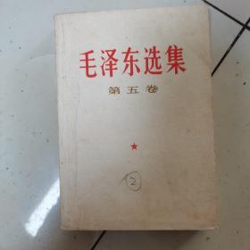 毛泽东选集    第五卷      32开,内夹一张红色欢迎毛泽东选集第五卷出版,1977年一版一印,封面上铅笔2