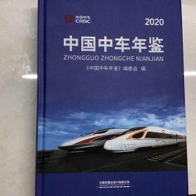 中国中车年鉴