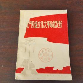 无产阶级文化大革命就是好——上海市群众歌咏大会歌曲选