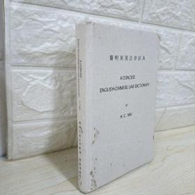 简明英汉法律词典