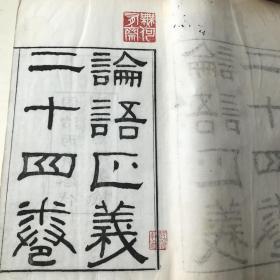 【论语正义二十四卷】多眉批!朱墨灿然!纸白墨黑 收藏佳本2226
