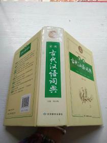 新课标学生专用辞书:实用古代汉语词典