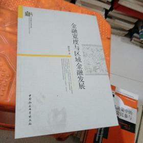 当代浙江学术文库:金融宽度与区域金融发展