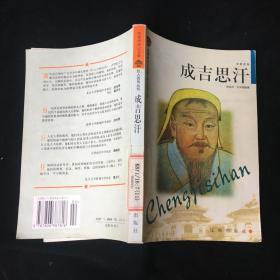成吉思汗——布老虎传记文库·巨人百传丛书