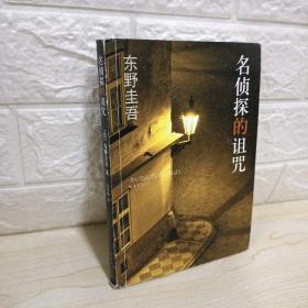 名侦探的诅咒:东野圭吾作品14