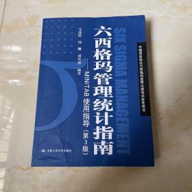六西格玛管理统计指南——MINTAB使用指导(第3版)(中国质量协会六西格玛黑带注册考试参考用书)