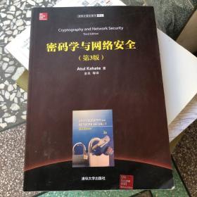 清华计算机图书译丛:密码学与网络安全(第3版)