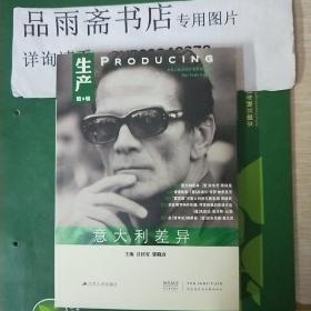 生产(第九辑):意大利差异