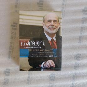 行动的勇气:金融危机及其余波回忆录【未开封】