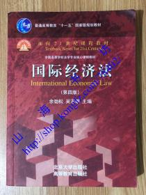 国际经济法 (第四版) 9787301242292