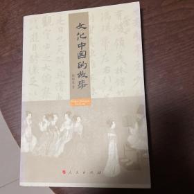 文化中国的故事