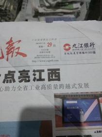 经济晚报2019.7.29