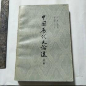 中国历代文论选(第二册)重二