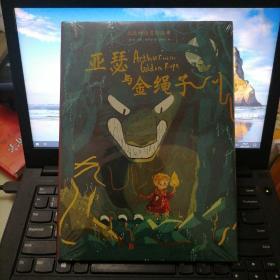 北欧神话冒险故事:亚瑟与金绳子(爱心树绘本馆)