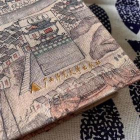 【现货】《爪牙 清代县衙的书吏与差役》毛边本:特定封面+布面精装