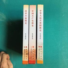 中华人民共和国简史/中国共产党简史/改革开放简史/(32开)(塑封全新)