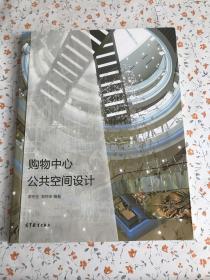 购物中心公共空间设计【李怀生签名】