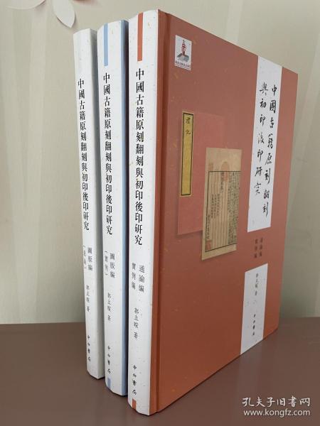 中国古籍原刻翻刻与初印后印研究,绝版精装,全三册