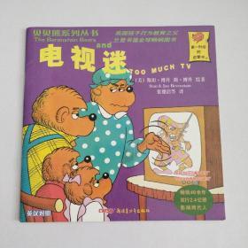 贝贝熊系列丛书  (英汉对照)绘本共49册不重复合售