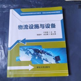 高等院校物流管理专业系列教材·物流企业岗位培训系列教材:物流设施与设备