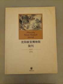 沈阳故宫博物院院刊2007(第3辑)库存书未翻阅正版    2021.6.24