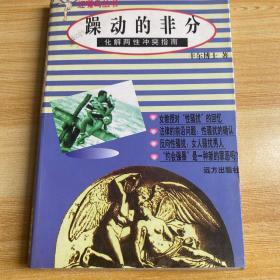 红嘴鸟丛书・躁动的非分:化解两性冲突指南